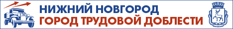 Голосование за присвоение городу Нижнему Новгороду звания